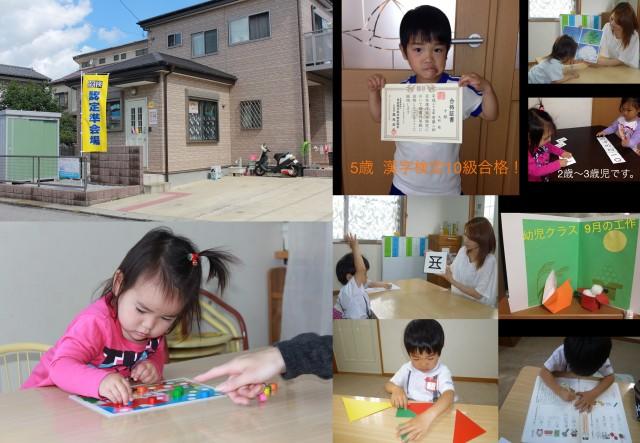 松戸市の知育教室